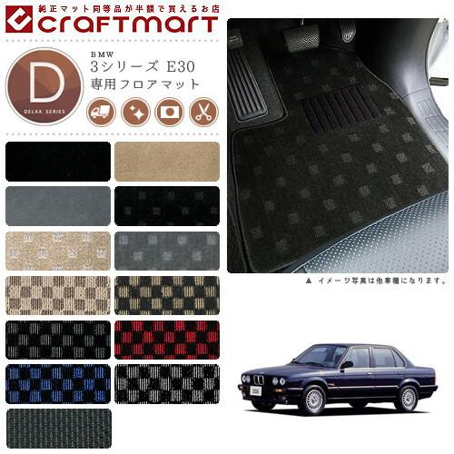 【送料無料】BMW3シリーズE30DXマットフロアマット純正TYPE