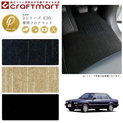 【送料無料】BMW3シリーズE30PMマットフロアマット純正TYPE