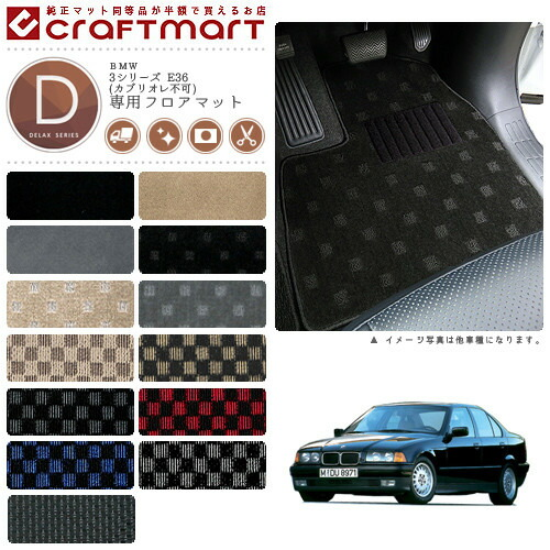 【送料無料】BMW3シリーズE36(カブリオレ不可)DXマットフロアマット純正TYPE