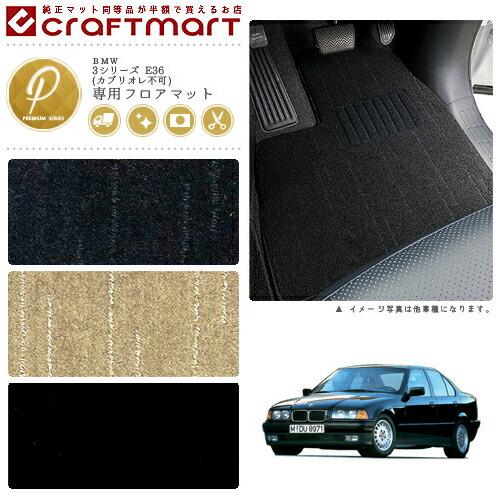 【送料無料】BMW3シリーズE36(カブリオレ不可)PMマットフロアマット純正TYPE
