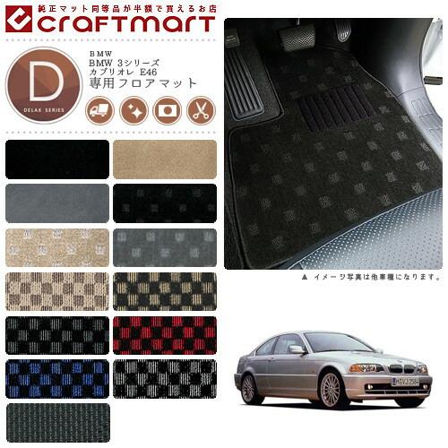 【送料無料】BMW3シリーズE46セダン・クーペ共用DXマットフロアマット純正TYPE