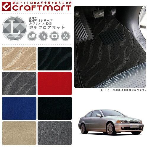 【送料無料】BMW3シリーズE46セダン・クーペ共用LXマットフロアマット純正TYPE
