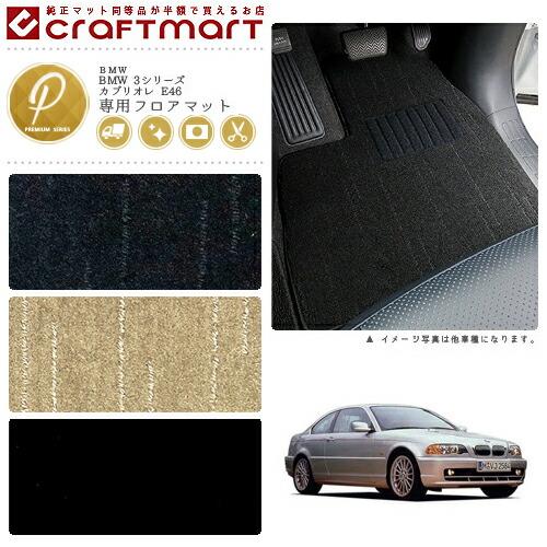 【送料無料】BMW3シリーズE46セダン・クーペ共用PMマットフロアマット純正TYPE