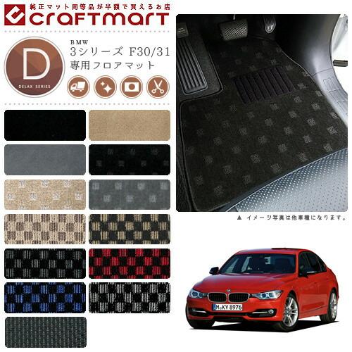 【送料無料】BMW3シリーズF30/31(ハイブリット不可)DXマットフロアマット純正TYPE