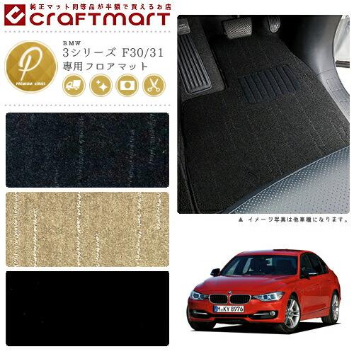 【送料無料】BMW3シリーズF30/31(ハイブリット不可)PMマットフロアマット純正TYPE