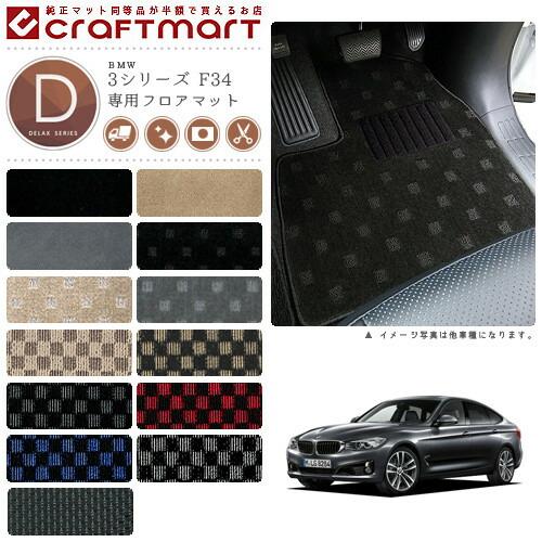 【送料無料】BMW3シリーズF34DXマットフロアマット純正TYPE