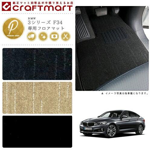 【送料無料】BMW3シリーズF34PMマットフロアマット純正TYPE