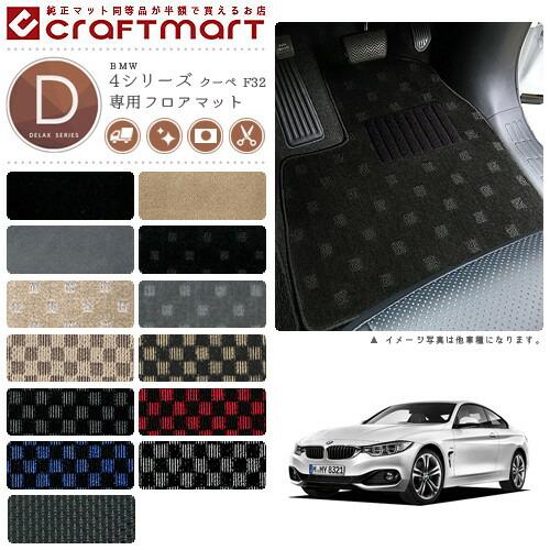 【送料無料】BMW4シリーズクーペF32DXマットフロアマット純正TYPE