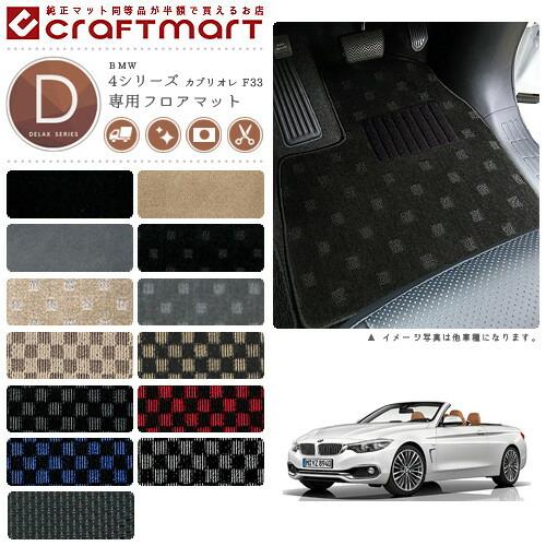 【送料無料】BMW4シリーズカブリオレF33DXマットフロアマット純正TYPE