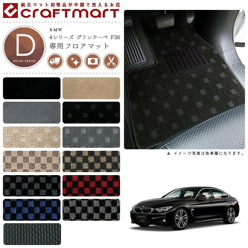 【送料無料】BMW4シリーズグランクーペF36DXマットフロアマット純正TYPE