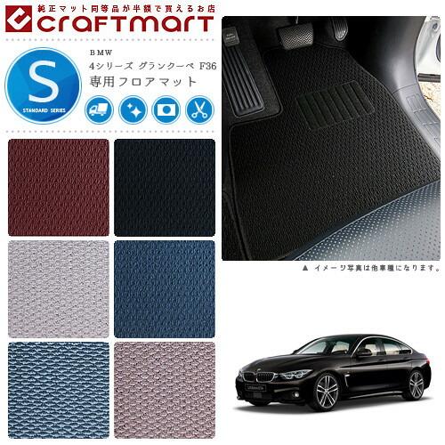 【送料無料】BMW4シリーズグランクーペF36STDマットフロアマット純正TYPE