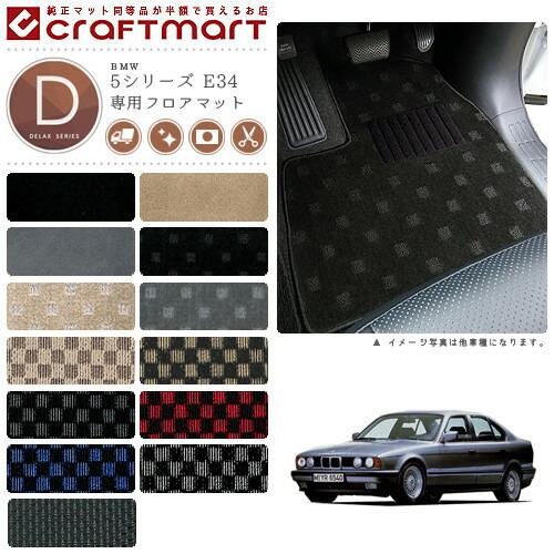 【送料無料】BMW5シリーズE34DXマットフロアマット純正TYPE
