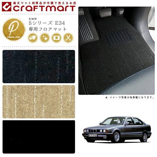 【送料無料】BMW5シリーズE34PMマットフロアマット純正TYPE