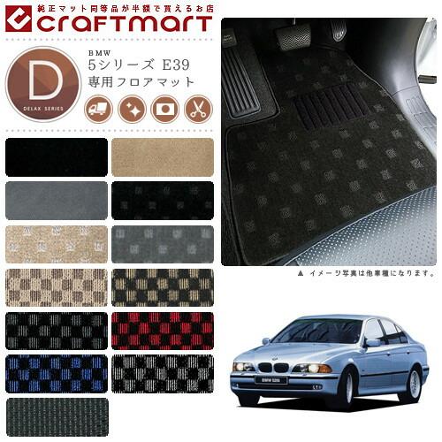【送料無料】BMW5シリーズE39DXマットフロアマット純正TYPE