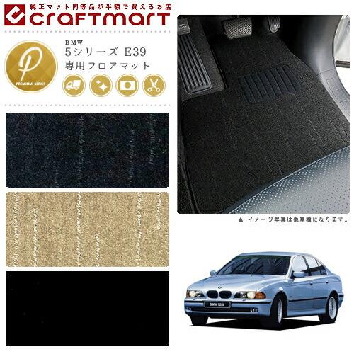 【送料無料】BMW5シリーズE39PMマットフロアマット純正TYPE