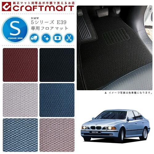 【送料無料】BMW5シリーズE39STDマットフロアマット純正TYPE