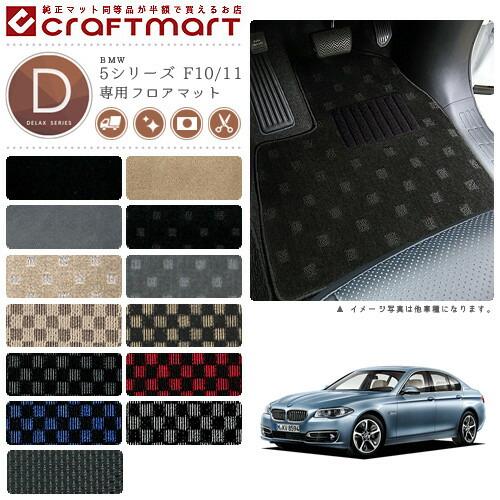 【送料無料】BMW5シリーズF10/11DXマットフロアマット純正TYPE