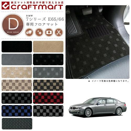 【送料無料】BMW7シリーズE65/66DXマットフロアマット純正TYPE