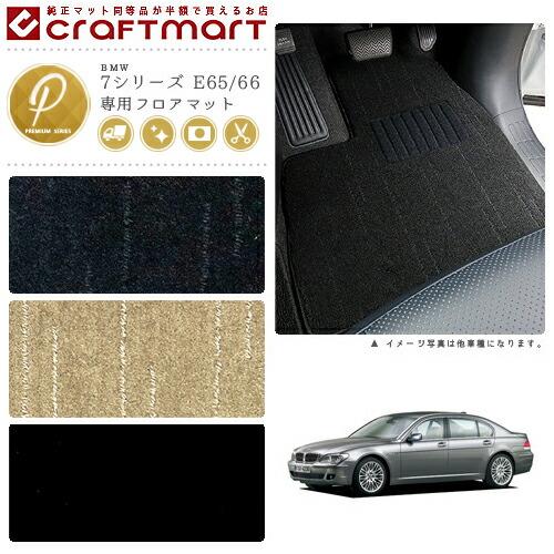 【送料無料】BMW7シリーズE65/66PMマットフロアマット純正TYPE