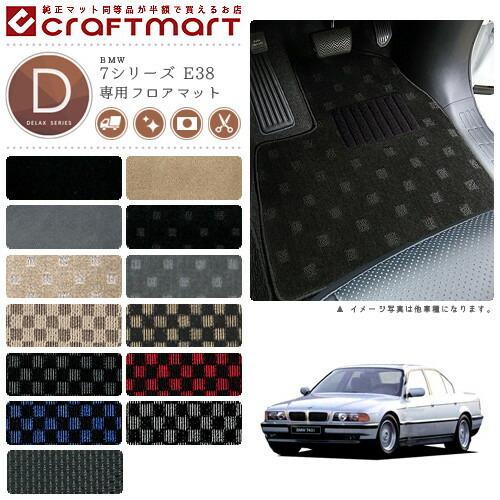 【送料無料】BMW7シリーズE38DXマットフロアマット純正TYPE