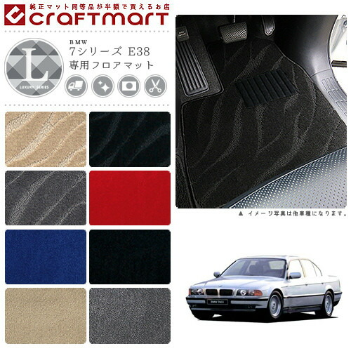 【送料無料】BMW7シリーズE38LXマットフロアマット純正TYPE