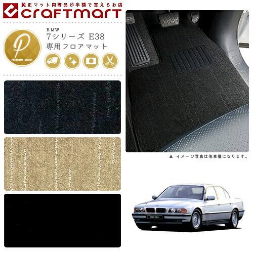 【送料無料】BMW7シリーズE38PMマットフロアマット純正TYPE