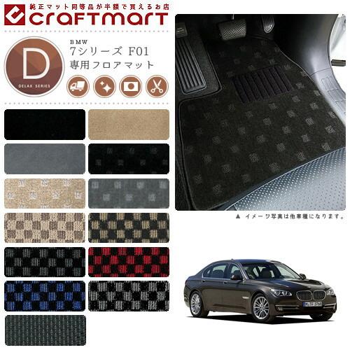 【送料無料】BMW7シリーズF01DXマットフロアマット純正TYPE