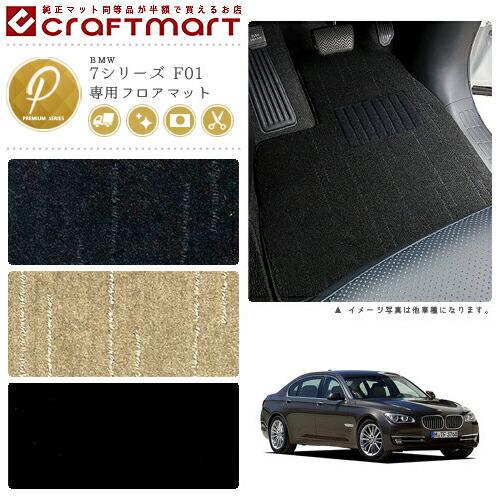 【送料無料】BMW7シリーズF01PMマットフロアマット純正TYPE