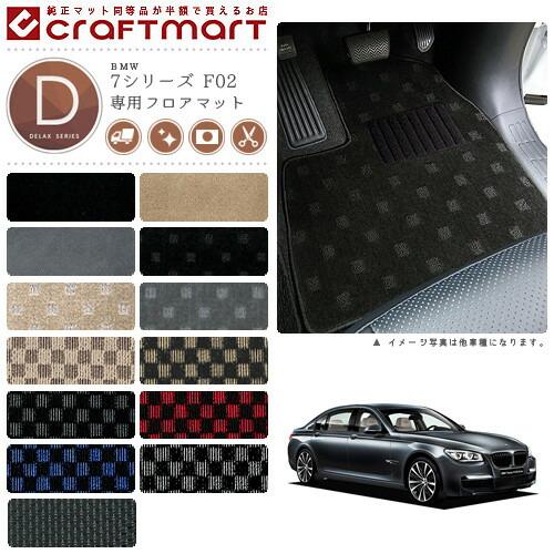【送料無料】BMW7シリーズF02DXマットフロアマット純正TYPE