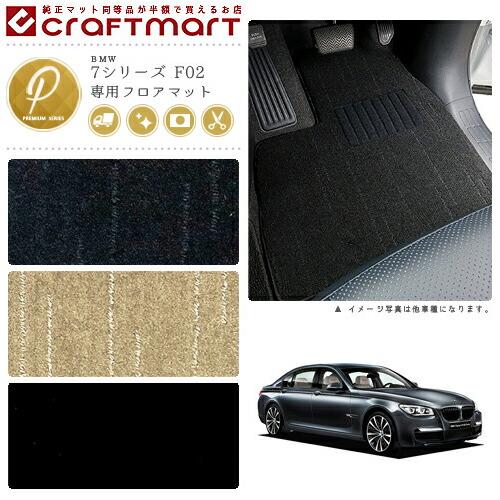 【送料無料】BMW7シリーズF02PMマットフロアマット純正TYPE