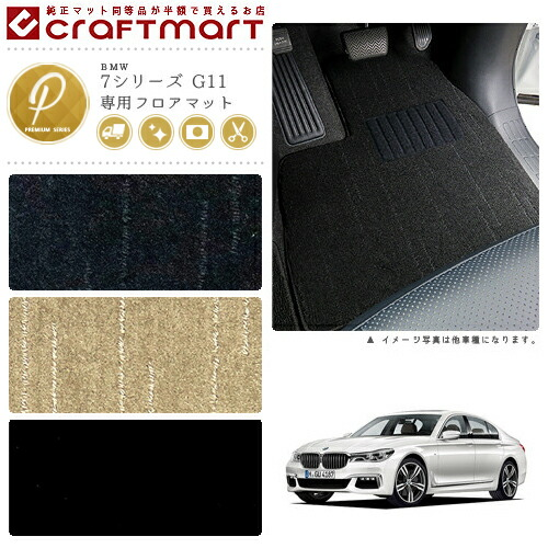 【送料無料】BMW7シリーズG11PMマットフロアマット純正TYPE