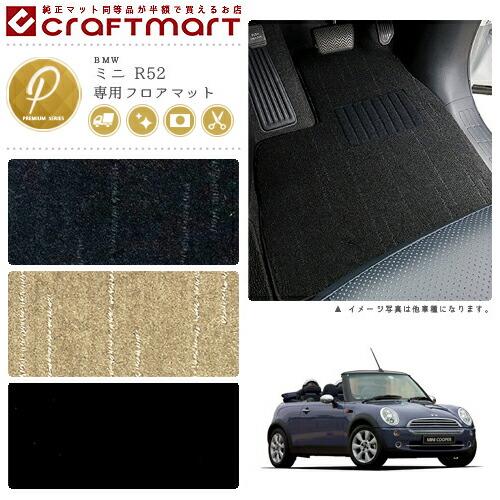 【送料無料】BMWMINIミニR52(コンバーチブル)PMマットフロアマット純正TYPE