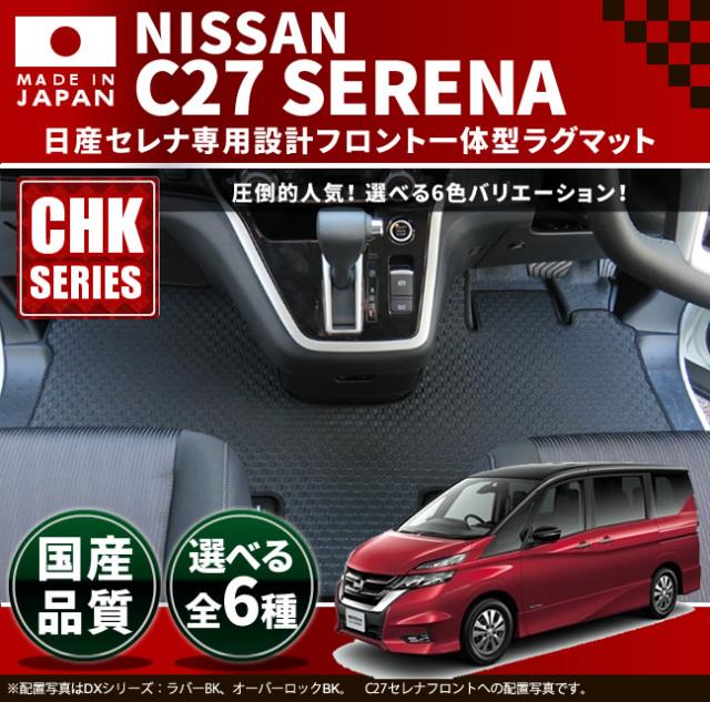 NISSAN ニッサン 日産 C27系セレナ SERENA フロント一体型ラグマット CHKマット 純正 TYPE