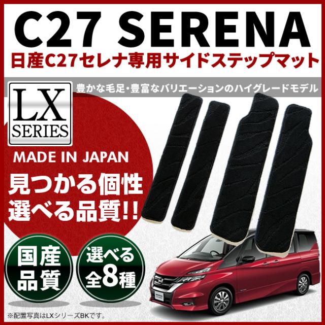 NISSAN ニッサン 日産 C27系 セレナ サイドステップマット LXマット 純正 TYPE SEENA フロアマット
