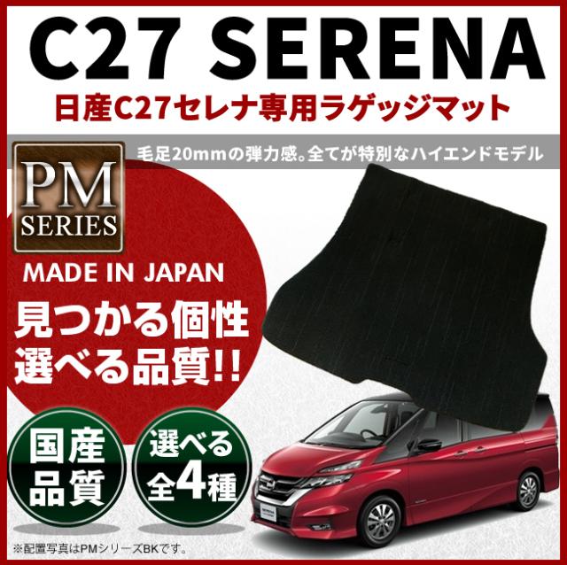 NISSAN ニッサン 日産 C27系セレナ SERENA ラゲッジ トランク マット PMマット 純正 TYPE