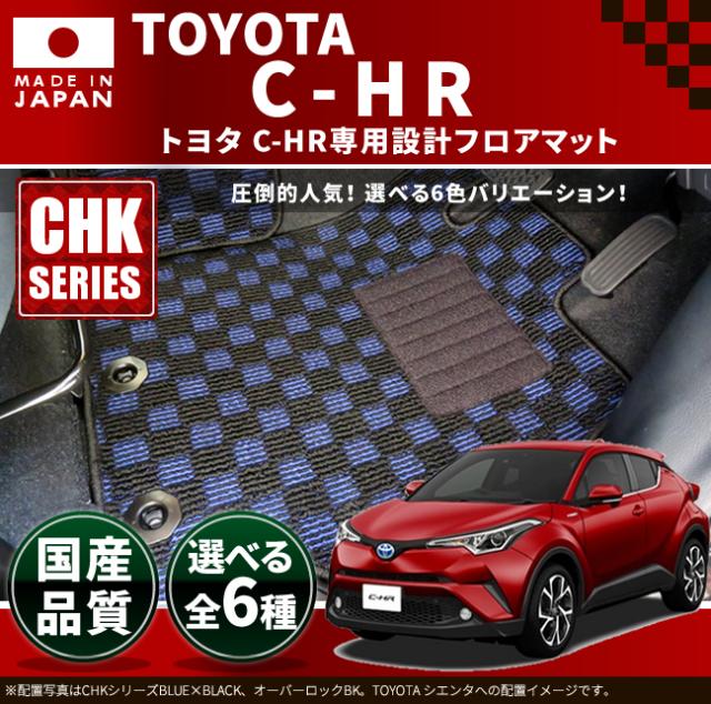 トヨタ c-hr chr フロアマットCHKマット NGX50 ZYX10  CHR 車1台分 フロアマット 純正 TYPE カスタム