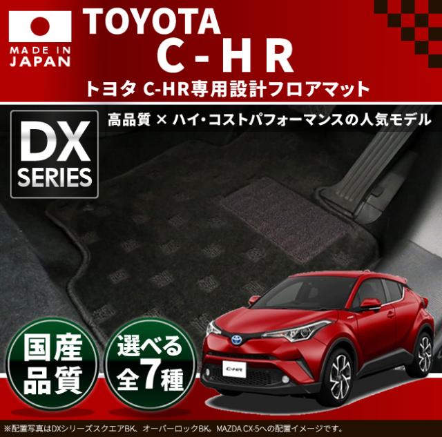 トヨタ c-hr chr フロアマット デラックスシリーズ DXマット NGX50 ZYX10  CHR 車1台分 フロアマット 純正 TYPE カスタム