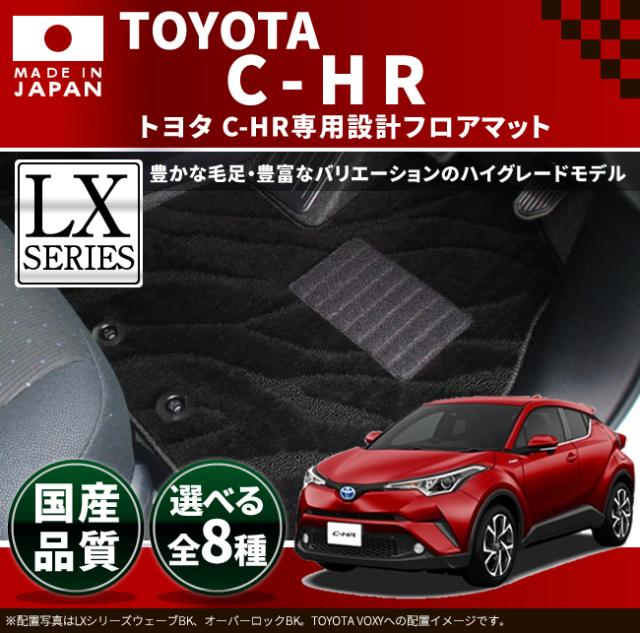 トヨタ chr C-HR フロアマット ラグジュアリーシリーズ LXマット NGX50 ZYX10 車1台分 フロアマット 純正 TYPE カスタム