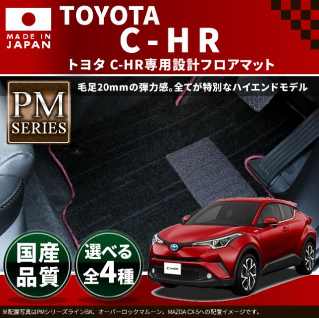 トヨタ c-hr chr フロアマット PMマット NGX50/ZYX10 H28/12~現行モデル 車1台分 フロアマット 純正 TYPE カスタム