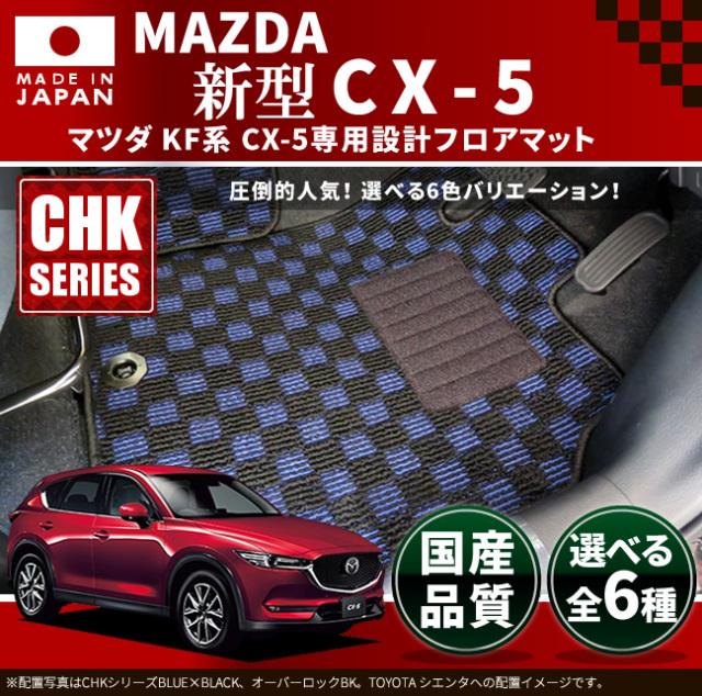 マツダ CX-5 フロアマット CHKマット KFEP KF2P KF5P 車1台分 フロアマット 純正 TYPE