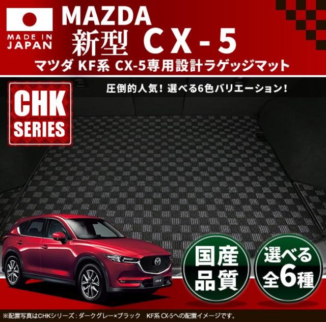 マツダ 新型 cx-5 ラゲッジマット トランクマット CHKマット KF系 純正 TYPE 内装 カスタム