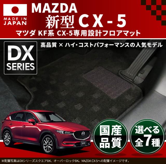 マツダ CX-5 フロアマット デラックスシリーズ DXマット KFEP KF2P KF5P 車1台分 フロアマット 純正 TYPE