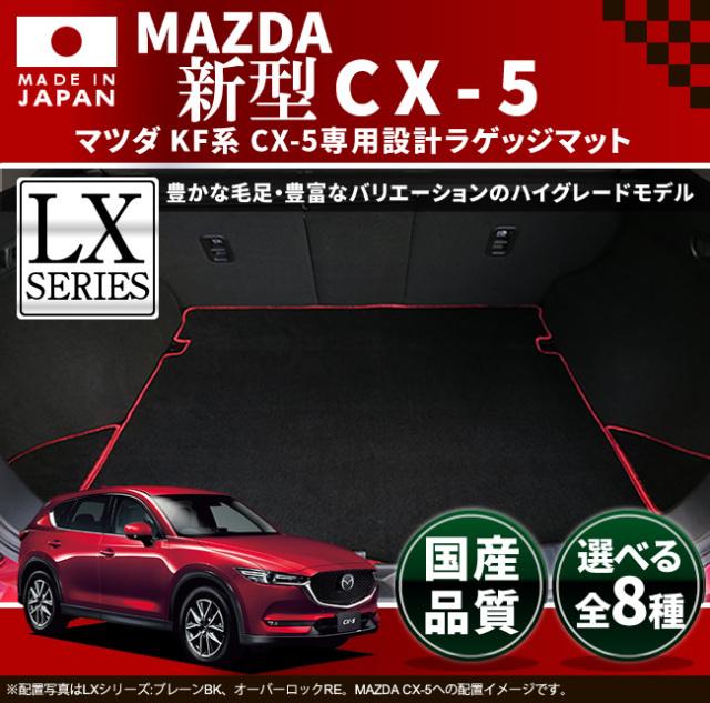 マツダ 新型 CX-5 ラゲッジマット ラグジュアリーシリーズ LXマット KF系 トランクマット 純正 TYPE 内装 カスタム