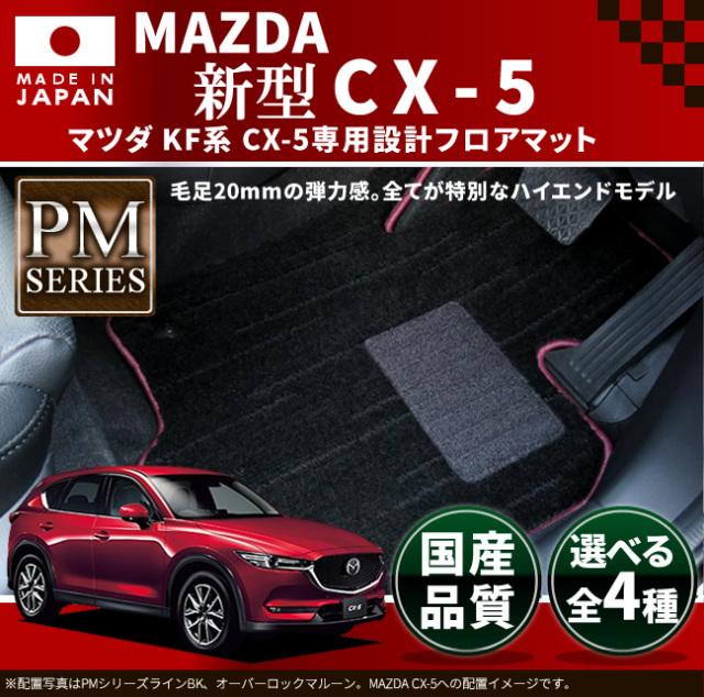 マツダ cx-5 フロアマット プレミアムシリーズ PMマット  KFEP KF2P KF5P 車1台分 フロアマット 純正 TYPE 内装 カスタム