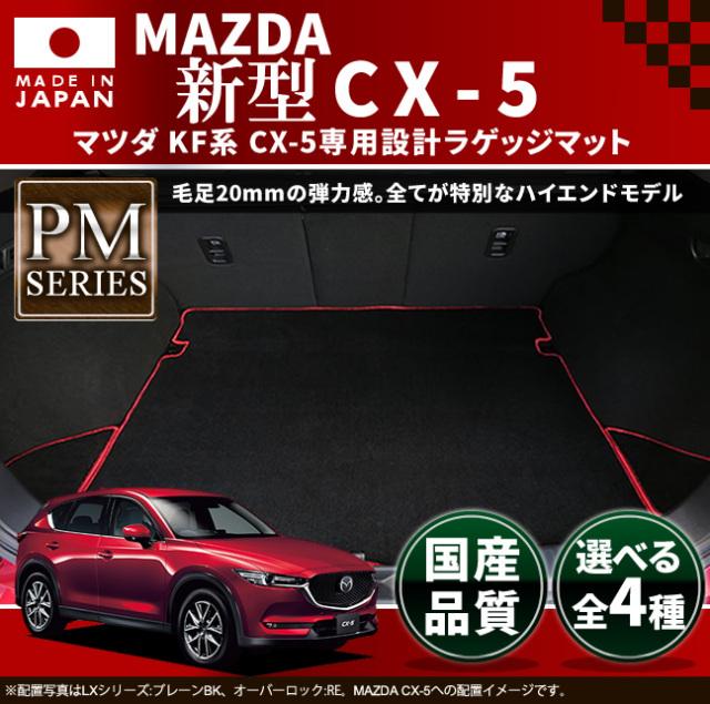 マツダ 新型 cx-5 ラゲッジマット プレミアムシリーズ PMマット kf系 トランクマット 純正 TYPE 内装 カスタム