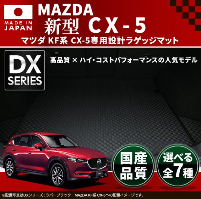 マツダ 新型 cx-5 ラゲッジマット トランクマット デラックスシリーズ DXマット KF系 純正 TYPE 内装 カスタム