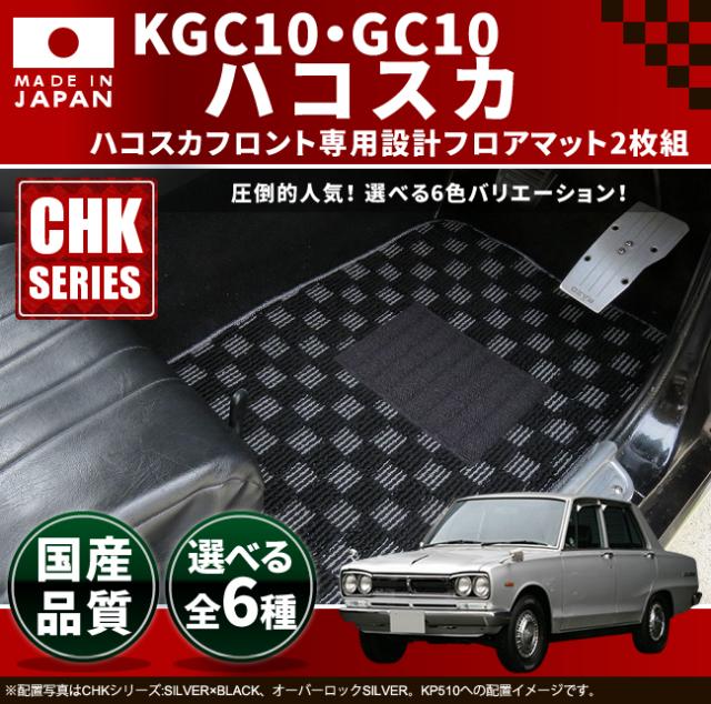 旧車 KGC10/GC10 ハコスカフロント専用フロアマット CHKマット S43~S47 SKY LINE