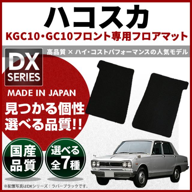旧車 KGC10/GC10 ハコスカフロント専用フロアマット DXマット S43~S47 SKY LINE
