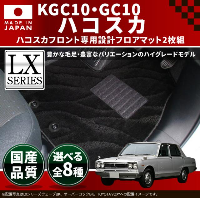 旧車 KGC10/GC10 ハコスカフロント専用フロアマット LXマット S43~S47 SKY LINE
