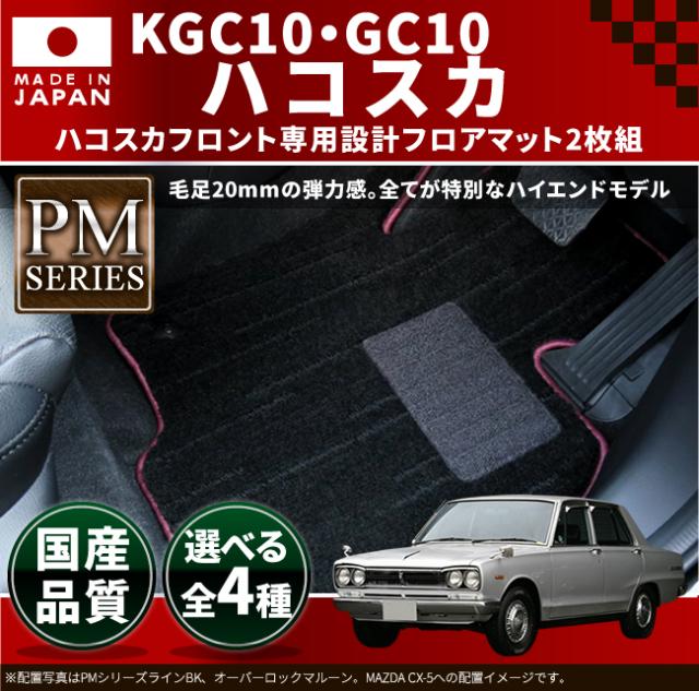 旧車 KGC10/GC10 ハコスカフロント専用フロアマット PMマット S43~S47 SKY LINE